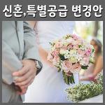 2018 신혼부부 특별공급 변경 내용을 정리해보자.