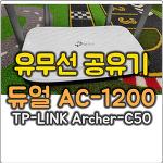 유무선공유기 추천 듀얼밴드 TP LINK AC-1200 Archer-C50
