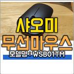 샤오미 무선마우스 WSB01TM 블랙, 가성비 무선마우스 추천