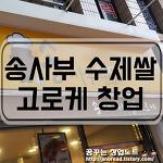 [경기/제과] 송사부수제쌀고로케 양도양수 [창업비용 1억/월순익 600만]