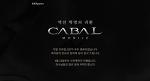 [게임]카발모바일(CABALMOBILE), 사전 예약 일정 안내 및 정식 서비스 오픈일 소식