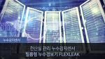 전산실 관리 누수감지센서, 필름형 누수경보기 FLEXLEAK