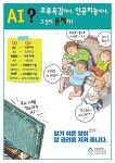 방송/신문 보도의 외국어 남용 개선 운동 포스터 3