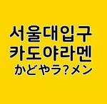 서울대입구역맛집 일본라멘 카도야라멘 또 먹고 싶다.