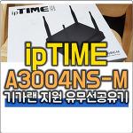 아이피타임 ipTIME A3004NS-M 사용후기 직접구매