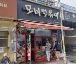 [부평 떡볶이 맛집] 모녀떡볶이, 인천 3대 떡볶이