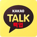 카카오톡 대화내용 백업/복구 핸드폰교체완료