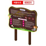 나무간판 학교현판 안전안내판 놀이터표지판 60031
