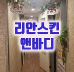 강남피부관리실 리안스킨앤바디 특수재생관리 2회차