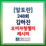 [알토란] 김하진 추석특집해독밥상: 오미자청젤리 레시피