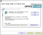 오피스플러그인 업데이트 시 이전 버전 삭제 불가- '위치를 다르게 지정하십시오' installer 오류