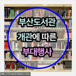 부산 시민의 서재가 될 부산도서관 개관에 따른 부대행사