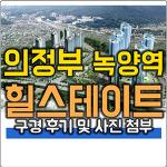 다산신도시 녹양역 힐스테이트 아파트 단지 구경 후기