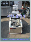농축기 (전기히타 가열방식)220V단상을소개합니다