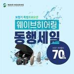 [세계6대 보청기브랜드] 웨이브히어링 종로본점, '대한민국 동행세일' 참여 <보청기 70% 할인>