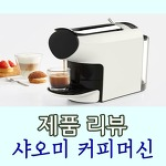 [제품 리뷰] 대륙의 실수로 이런 걸 만들어? 대박~ 샤오미 커피머신