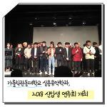 가톨릭관동대학교 실용음악학과, 2018년 신입생연주회 개최