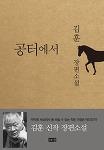 [서평] 김훈의 <공터에서> 역사의 무게와 트라우마 그리고 살아지는 사람들 그 우울함에 대하여..