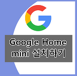 GoogleHome mini 설치하기