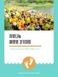 한걸음, 한걸음 더!!! 국제위러브유운동본부의 제 4회 새생명 사랑 가족걷기대회