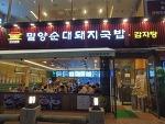 부산 돼지국밥 맛집, 해운대 밀양순대돼지국밥 부산본점