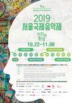 2019 서울국제음악제(10/22-11/8), 현대음악의 거장 펜데레츠키 내한해 성 누가수난곡 한국 초연