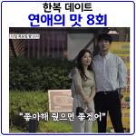 연애의맛 8회(7월 11일) 이번에도 급진도? 재방송 다시보기