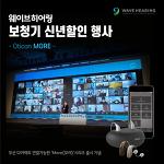 웨이브히어링 종로본점, 오티콘 충전형보청기 '모어(More)' 신제품 출시 신년 할인행사