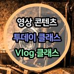 영상콘텐츠 투데이 클래스 - Vlog 클래스