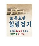 경주 보문호반 힐링걷기 (2019-12-28(토))