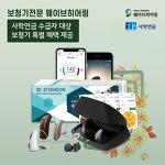 웨이브히어링 전국직영점, 사학연금 수급자 대상 세계 6대 보청기 특별 할인가 제공