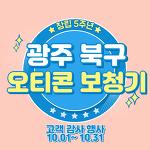 [북광주 말바우 보청기] 웨이브히어링 광주점(북광주 오티콘), 창립 5주년 보청기 고객감사 특별할인 행사