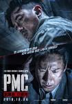 [김병우] PMC: 더 벙커