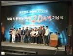 미래지중정보 창립 20주년 기념식 팀빌딩