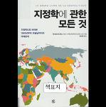 지정학에 관한 모든 것 - 지정학으로 바라본 1945년부터 오늘날까지의 국제관계(저자 파스칼 보니파스)