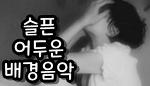 [자작] 슬픈/어두운 배경음악 mp3 다운로드