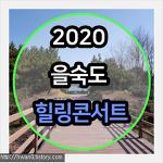 을숙도 문화회관에서 개최되는 2020 을숙도 힐링콘서트