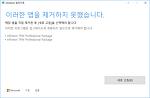 윈도우10 : RS4 Infineon TPM Professional Package 업데이트 오류 해결 방법!