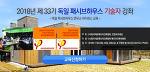 2018년 광주 패시브하우스 아카데미 후기