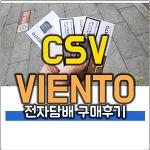 CSV VIENTO 비엔토 구매후기, 궐련형에서 액상으로 넘어오다