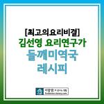 [최고의요리비결, 최요비] 김선영 요리연구가의 들깨미역국 레시피