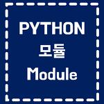 [파이썬] 모듈 Module