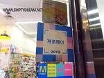 할인 구입해서 편의점에서 사용하는 제로페이 모바일 상품권, 서울사랑상품권