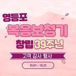 영등포 복음보청기 (웨이브히어링 영등포점), 39주년 기념 고객사은 행사 개최 (10/1~10/31)