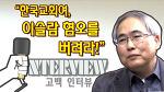 """이현모 교수: 한국교회여, 이슬람 혐오를 버려라!"""""""
