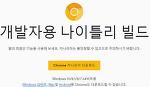 구글 크롬 카나리아: 크롬 브라우저의 불안정 신버전 빌드/ 설치, 사용기