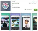 다양한 기능을 탑재한 사진편집 프로그램 Pixlr
