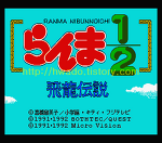 란마 ½ - 비룡전설(Ranma ½ - Hiryuu Densetsu, らんま½ 飛龍伝説, Ranma Nibunnoichi - Hiryuu Densetsu, Ranma ½ - Legend of the Flying Dragon, Ranma One-Half - Legend of the Flying Dragon, 란마 이분의 일 - 비룡전설)