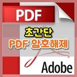 PDF 암호 제거 정말 쉬운 방법, 인터넷에서 바로!!