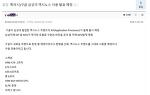 구글 엑시노스 찌라시